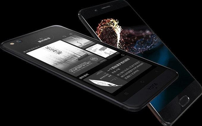 YotaPhone 3 cijena izlazak